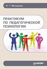 Купить Книга Практикум по педагогической психологии. Молодцова