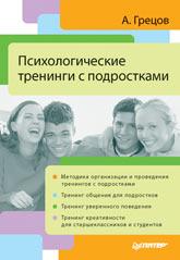 Книга Психологические тренинги с подростками. Грецов