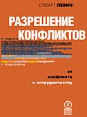 Книга Разрешение конфликтов. От конфликта к сотрудничеству. Левин