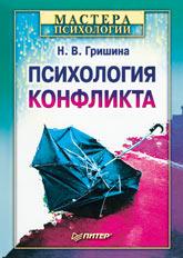 Купить Книга Психология конфликта. Гришина