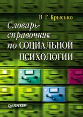 Книга Словарь-справочник по социальной психологии. Крысько. Питер. 2003