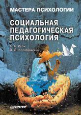 Книга Социальная педагогическая психология.Реан-Питер