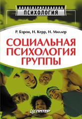 Книга Социальная психология группы: процессы, решения, действия. Бэрон. Питер 2003 Литература.