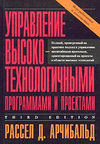 Книга Управление высокотехнологичными проектами. 3-е изд. Арчибальд