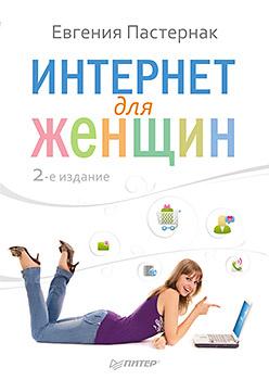 Интернет для женщин. 2-е изд. Пастернак