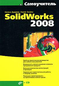 Купить Книга Самоучитель SolidWorks 2008. (+ CD). Дударева