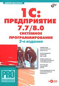 Книга Профессиональное программирование. 1C: Предприятие 7.7/8.0. Системное программирование. 2-е из