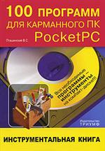 Книга 100 программ для карманного ПК Pocket PC. Пташинский (+CD)