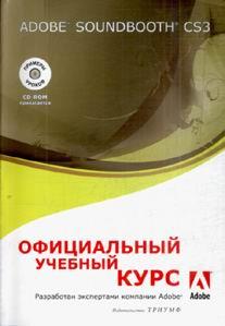 Книга Adobe Soundbooth CS3. Официальный учебный курс +ВИДЕОКУРС (+СD)