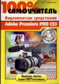 Книга 100% самоучитель Adobe After Effects CS3. Профессиональный видеомонтаж, который невозможен в д