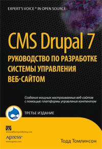 CMS Drupal 7: руководство по разработке системы управления веб-сайтом. 3-е изд.Тодд Томлинсон