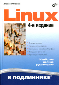Linux в подлиннике 4-е изд. Стаханов