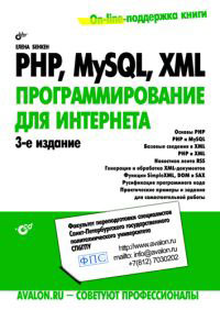 PHP, MySQL, XML: программирование для Интернета. 3-е изд.Бенкен