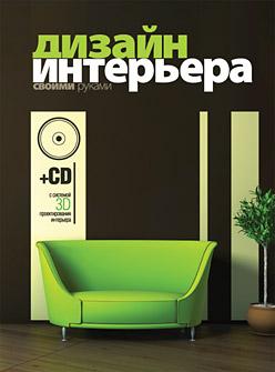 Книга Дизайн интерьера своими руками (+СD с системой 3D-проектирования интерьера)