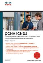 Книга Официальное руководство по подготовке к сертификационным экзаменам CCNA ICND2. 2-е изд.. Уэнделл Одом