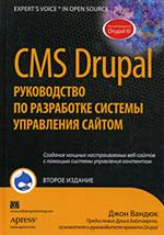 Книга CMS Drupal: система для создания сайтов и управления ими .2-е изд. Вандюк