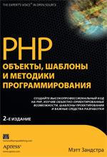 Книга PHP: объекты, шаблоны и методики программирования, 3-е изд. Зандстра
