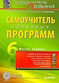 Книга самоучитель полезных программ 6-е изд.. Левин