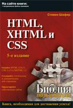 Библия пользователя. HTML, XHTML и CSS. 5-е изд. Стивен Шафер