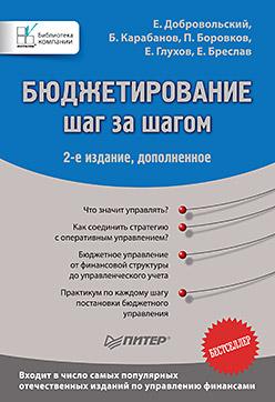 Книга Бюджетирование: шаг за шагом. 2-е изд., дополненное. Добровольский