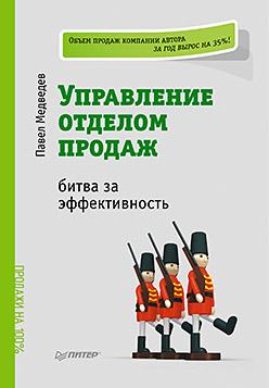 Книга Управление отделом продаж: битва за эффективность. Медведев