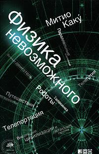 Книга Физика невозможного. Изд.2. Каку