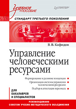 Купить Книга Управление человеческими ресурсами: Учебное пособие. Стандарт третьего поколения. Кафидов