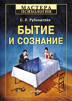 Книга Бытие и сознание. Рубинштейн