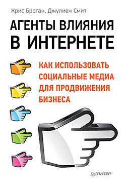 Книга Агенты влияния в Интернете. Как использовать социальные медиа для продвижения бизнеса. Броган