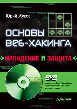 Книга Основы веб-хакинга: нападение и защита (+DVD). Жуков