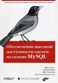 Книга Обеспечение высокой доступности систем на основе MySQL. Белл