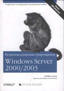 Книга Рецепты администрирования Windows Server 2000/2003. Аллен