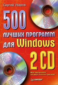 Книга 500 лучших программ для Windows. Уваров (+2 CD)