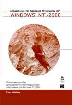 Книга Справочник по базовым функциям API Windows NT/2000. Неббет. Вильямс