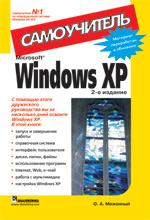 Книга Microsoft Windows XP. Самоучитель. 2-е изд. Меженный