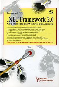 Книга NET Framework 2.0. Секреты создания Windows-приложений. 2-е изд. Байдачный