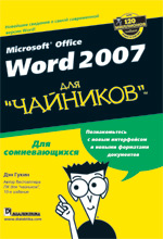 Книга Microsoft Office Word 2007 для чайников. Дэн Гукин
