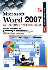 Книга Microsoft Word 2007: от новичка к профессионалу. Несен (+CD)