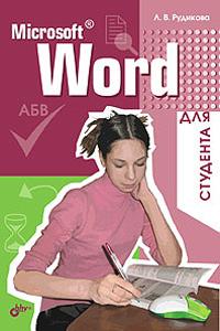 Книга Microsoft Word для студента. Рудикова