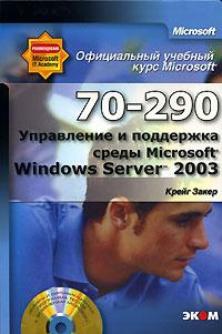 Книга MOAC (70-290). Управление и поддержка среды Microsoft Windows Server 2003. Официальный учебный курс. Закер (+CD)