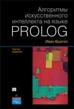 Книга Алгоритмы искусственного интеллекта на языке PROLOG. 3-е издание. Братко
