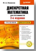 Книга Дискретная математика для программистов: Учебник для вузов. 2-е изд. Новиков