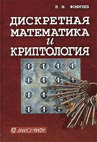 Книга Дискретная математика и криптология. Фомичев. 2004