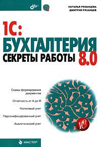 Купить Книга 1C:Бухгалтерия 8.0. Секреты работы. Рязанцева
