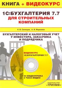 Книга 1С: Бухгалтерия  7.7 для строительных компаний. Бухгалтерский и налоговый учет у инвестора, заказчика и подрядчика