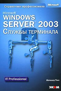 Книга MS Windows Server 2003. Службы терминала. Трич (+ CD)
