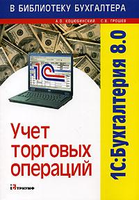 Книга 1С: Бухгалтерия 8.0. Учет торговых операций. Коцюбинский