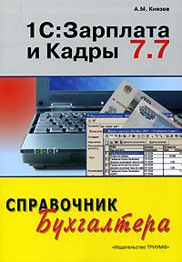 Купить Книга 1С: Зарплата и кадры 7.7. Справочник бухгалтера. Князев