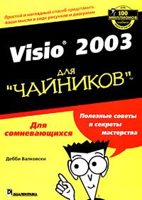 Книга Visio 2003 для чайников.  Дебби Валковски