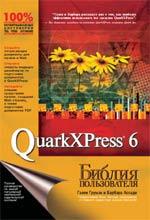 Книга Библия пользователя. QuarkXPress 5. Груман Гален. Вильямс. 2003